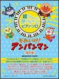 楽譜 超ラク〜に弾けちゃう!ピアノ・ソロ/それいけ!アンパンマン(改訂版)