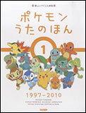 楽譜 ポケモン うたのほん1[1997-2010](楽しいバイエル併用)
