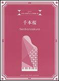 楽譜 いろいろなアレンジを楽しむ/千本桜(初〜上級)