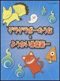 楽譜 ゲラゲラポーのうた・ようかい体操第一(ピアノ・ソロ&弾き語り/初〜中級)