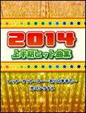 楽譜 2014 上半期 ヒット曲集 レット・イット・ゴー〜ありのままで〜 光のシグナル(ピアノ・...