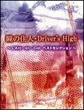 楽譜 瞳の住人・Driver's High 〜L'Arc〜en〜Ciel ベストセレクション〜(ピアノ・ソロ/初〜中級)