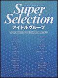 楽譜 スーパー・セレクション/アイドル・グループ 「A・RA・SHI」から「Bittersweet」まで(ワ...