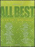 楽譜 ALL BEST A・RA・SHI〜Bittersweet(やさしいピアノ・ソロ)