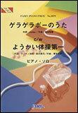 楽譜 ゲラゲラポーのうた(キング・クリームソーダ)c/wようかい体操第一(Dream5) 【PIANO S...