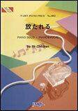 楽譜 放たれる/Mr.Children(ピアノ・ピース 1082)