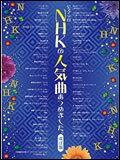 楽譜 NHKの人気曲あつめました。(改訂版)(ピアノ・ソロ)