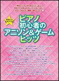 楽譜 ピアノ初心者のアニソン&ゲームヒッツ(やさしいピアノ・ソロ)