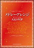 楽譜 メドレーアレンジ・ピアノ・ソロ/人気J-POP