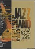 楽譜 大人が弾きたいジャズ・ピアノ名曲50選(ピアノ・ソロ)