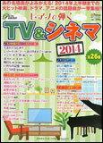 ピアノで弾く テレビ&シネマ 2014(月刊ピアノ7月号増刊)