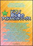 楽譜 ピアノ初心者のアイドルヒットソングス(やさしいピアノ・ソロ)