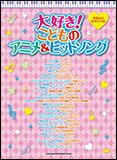 楽譜 大好き!こどものアニメ&ヒットソング(やさしいピアノ・ソロ)