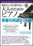 楽譜 弾きたいけど弾けない大人のためのピアノ/青春の邦楽ヒット曲