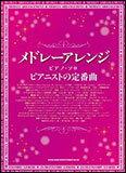 楽譜 メドレーアレンジ・ピアノ・ソロ/ピアニストの定番曲