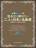 楽譜 発表会で弾きたい二人の日本の名曲選(連弾・デュオ)