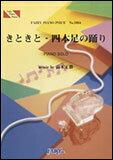 楽譜 きときと - 四本足の踊り/高木正勝(ピアノ・ピース 1084)
