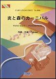 楽譜 炎と森のカーニバル/SEKAI NO OWARI(ピアノ・ピース 1085)