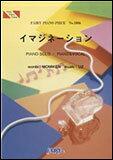 楽譜 イマジネーション/SPYAIR(ピアノ・ピース 1086)