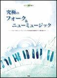 楽譜 究極のフォーク&ニューミュージック(ピアノ弾き語り)