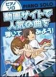 楽譜 動画サイトで人気の曲を弾いてみよう!(改訂版)(ピアノ・ソロ)