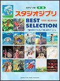 楽譜 スタジオジブリ/BEST SELECTION 「風の谷のナウシカ」〜「思い出のマーニー」(ピアノ・...
