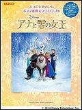 楽譜 ピアノ連弾・アンサンブル/アナと雪の女王(入門・初級)
