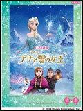 楽譜 ピアノ連弾/アナと雪の女王(初級〜中級)