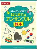 楽譜 みんなの発表会/はじめてのアンサンブル!教本(ピアノ連弾・アンサンブル/指導者向け)