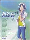 楽譜 ボカロ名曲スペシャル 6(新版)(ワンランク上のピアノ・ソロ) 【10P10Jan15】