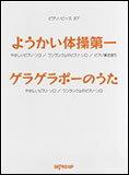 楽譜 ようかい体操第一/ゲラゲラポーのうた(4-760/ピアノ・ピース 37)