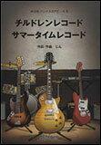 楽譜 チルドレンレコード/サマータイムレコード(じん)(ボカロ・バンド・スコアピース 5)