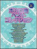 楽譜 ボカロ曲・ベスト・コレクション(やさしいピアノ弾き語り)