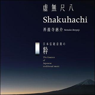 CD 日本伝統音楽の粋/虚無尺八
