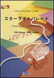 楽譜 スターライトパレード/SEKAI NO OWARI(ピアノ・ピース 1087)