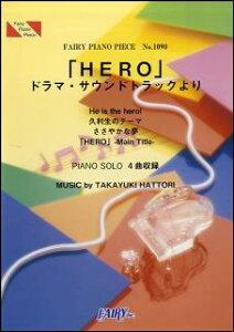 楽譜 「HERO」ドラマ・サウンドトラックより/服部隆之(ピアノ・ピース 1090)