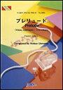 楽譜 Prelude[FINAL FANTASY シリーズより]/植松伸夫(ピアノ・ピース 1091)