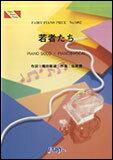 楽譜 若者たち/森山直太朗(ピアノ・ピース 1092)