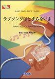 楽譜 ラブソングはとまらないよ/いきものがかり(ピアノ・ピース 1093)