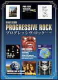 楽譜 プログレッシヴ・ロック【ワイド版】(バンド・スコア)