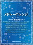 楽譜 メドレーアレンジ・ピアノ・ソロ/テレビ&映画ヒッツ