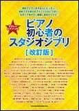 楽譜 ピアノ初心者のスタジオジブリ(改訂版)(やさしいピアノ・ソロ)