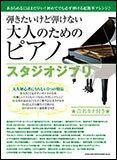 楽譜 弾きたいけど弾けない大人のためのピアノ/スタジオジブリ