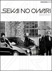 楽譜 SEKAI NO OWARI/Selection(ピアノ・ソロ) 【10P11Apr15】