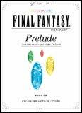 楽譜 「ファイナルファンタジー」シリーズ「プレリュード」(ピアノ・ピース 046/オフィシャル版)