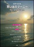 楽譜 「思い出のマーニー」より(ピアノ・ピース 047)