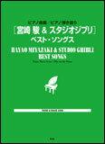楽譜 宮崎駿&スタジオジブリ/ベスト・ソングス(ピアノ曲集/ピアノ弾き語り)