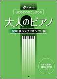 楽譜 はじめてのひさしぶりの/大人のピアノ〜宮崎駿&スタジオジブリ編(すぐ弾ける)