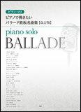 楽譜 ピアノで弾きたい バラード鉄板名曲集(改訂版)(ピアノ・ソロ)