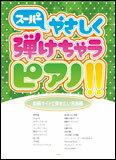 楽譜 スーパーやさしく弾けちゃうピアノ!!/動画サイトで弾きたい名曲編(ピアノ・ソロ)